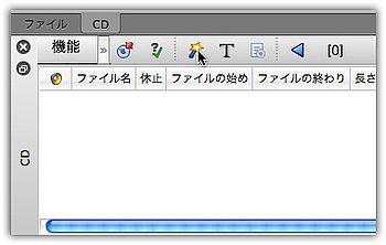 CD を作成する