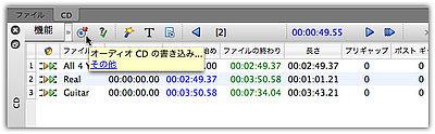 ツールウィンドウ「CD」より CD 作成アイコンをクリックします。