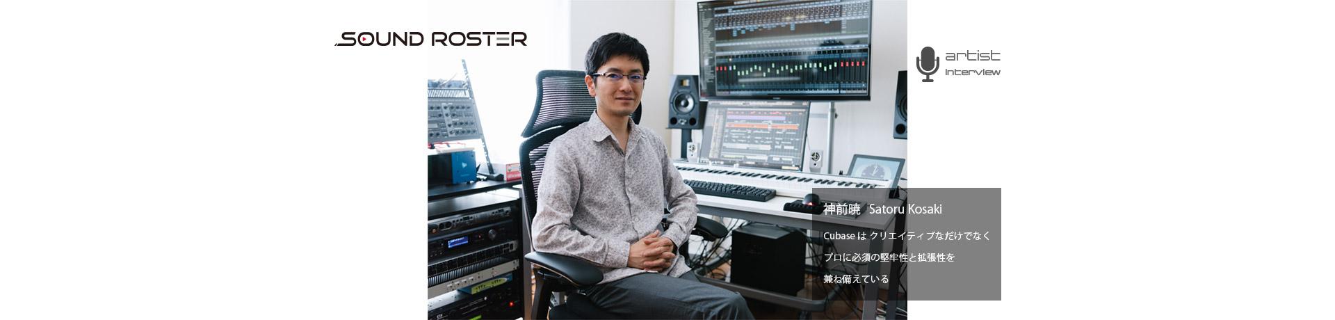 Steinberg Media Technologies GmbH大学時代のサークル活動で、本格的な作曲活動をはじめプロの道へ現場で知った音楽の奥深さとプロとして必要とされるスキルCubase は作曲ツールとして欠かせない、常に自分の傍らにある存在神前 暁(Satoru Kosaki) - プロフィール告知情報・リリース情報